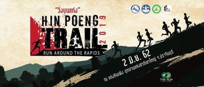 Hin Poeng Trail